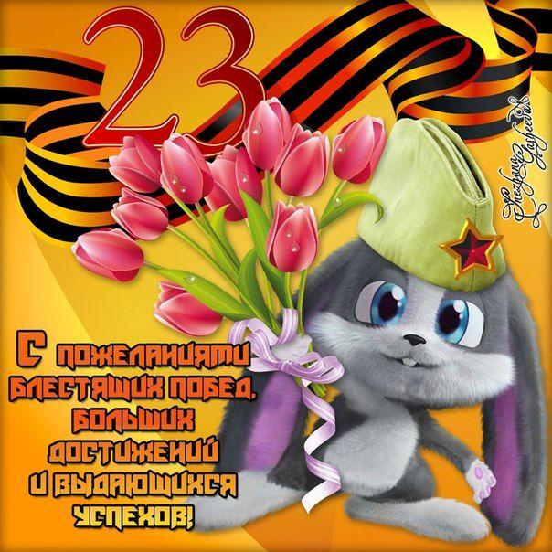 Pozdravleniya Lyubimomu S 23 Fevralya Prikolno V Proze