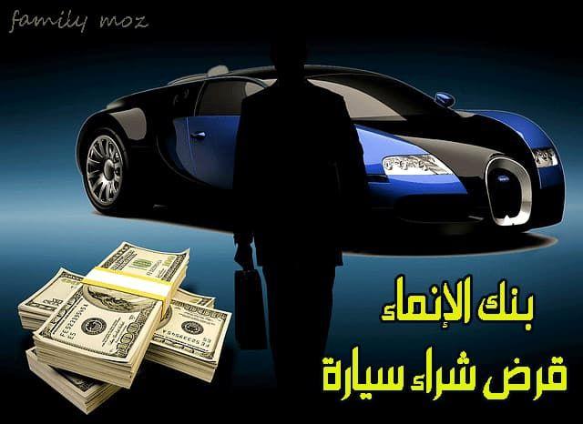 قرض لشراء سيارة عن طريق بنك الإنماء In 2021 Start Up Asset Management Fintech