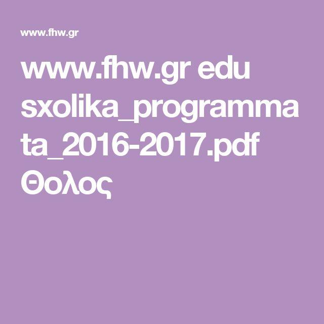 www.fhw.gr edu sxolika_programmata_2016-2017.pdf Θολος