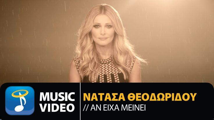 Νατάσα Θεοδωρίδου - Αν είχα Μείνει | Natasa Theodoridou - An Eixa Meinei...