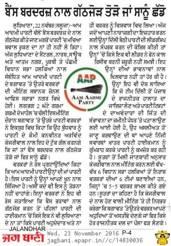 AAP V/S AAP #punjab #aap #aamaadmiparty #delhi #arvindkejriwal #volunteers