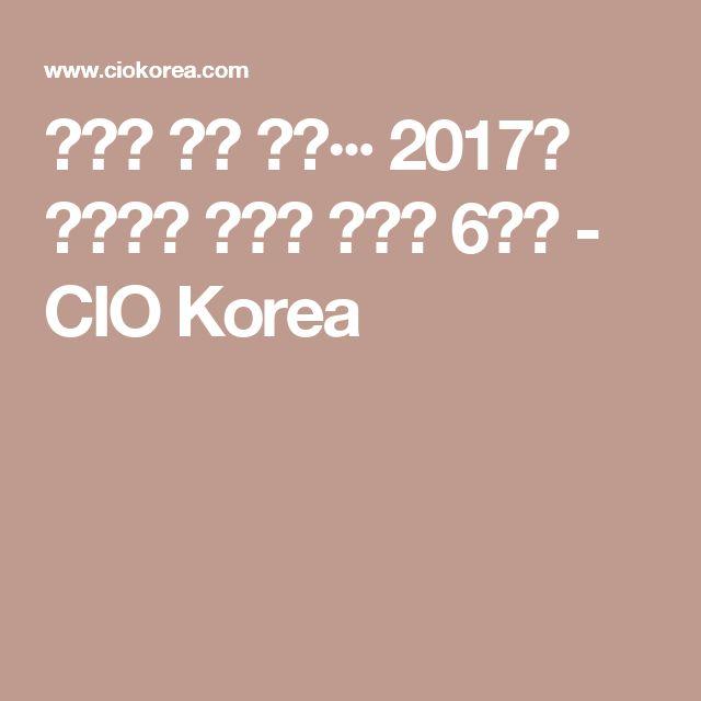 두번째 파도 온다··· 2017년 클라우드 컴퓨팅 트렌드 6가지 - CIO Korea