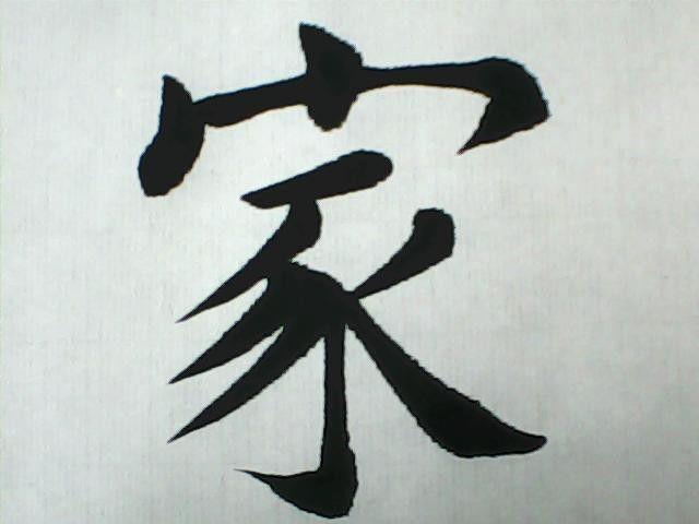 汉字中 家 下面就是猪 中国人潜意识里就把自己当猪 而且现实中中国人