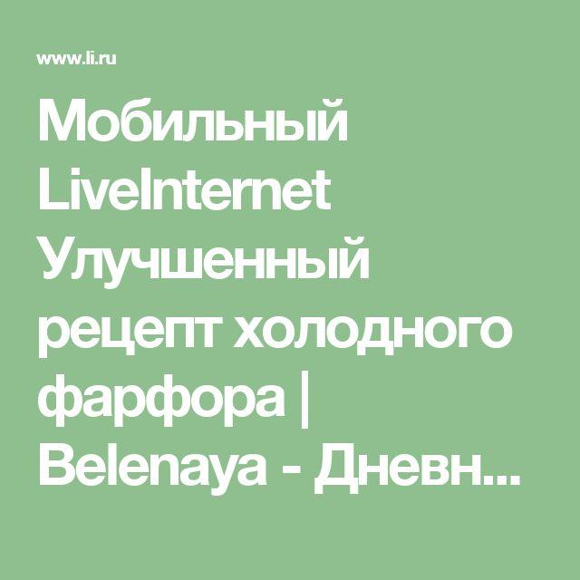 Мобильный LiveInternet Улучшенный рецепт холодного фарфора | Belenaya - Дневник Belenaya |