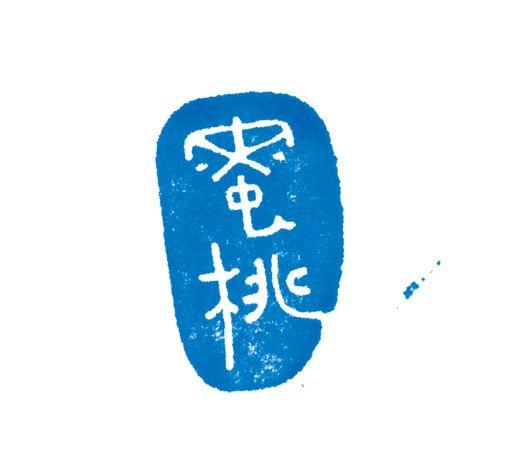 蜜桃咖啡  traditional stamp