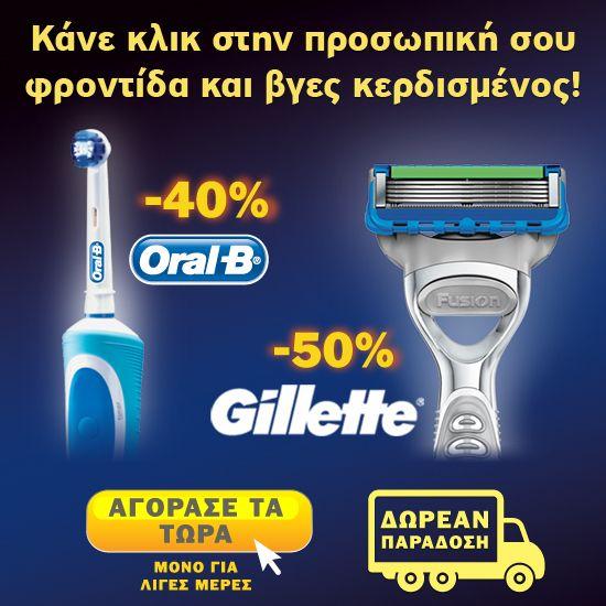 Δωρεάν παράδοση και μοναδικές εκπτώσεις σε προϊόντα oral-b και gillete μέχρι τέλος του μήνα! Αγόρασέ τα τώρα!