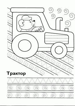 Раскраска Пропись трактор