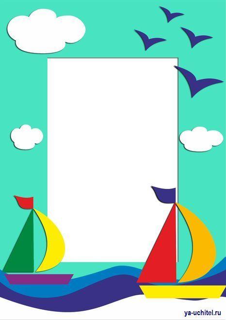 """Фоторамка к 23 февраля """"Яхты"""" - Мастер-классы - Технология - Обучение и развитие - ПочемуЧка - Сайт для детей и их родителей"""
