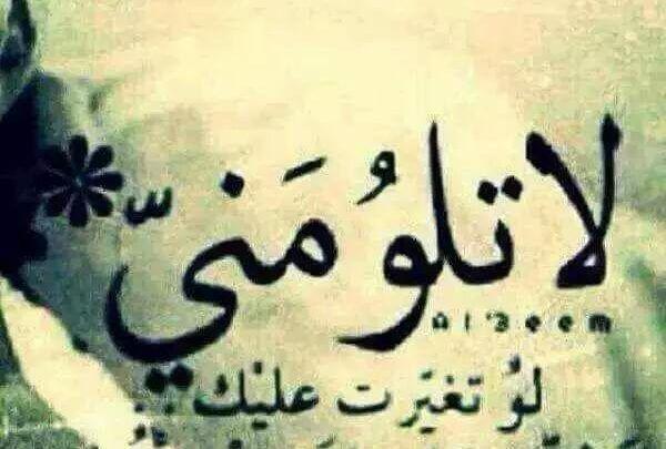 اجمل رسائل عتاب للحبيب رومانسية وقوية جدا Arabic Calligraphy Calligraphy