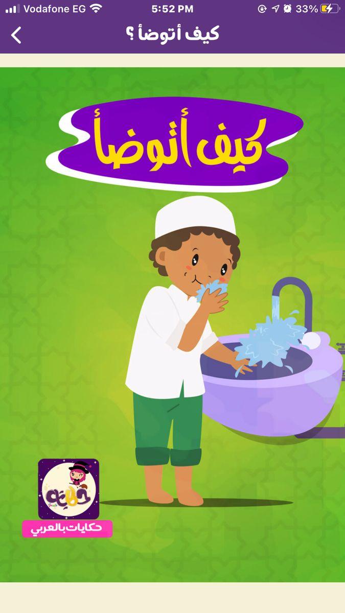 قصص اطفال قبل النوم قصص عربية مصورة تطبيق حكايات بالعربي In 2021 Family Guy Character Fictional Characters