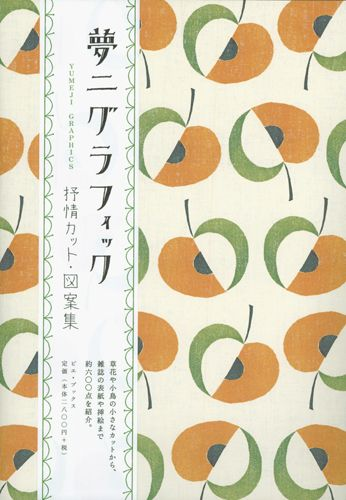 Japanese Book Cover: Yumeji Graphics. - Gurafiku: Japanese Graphic Design