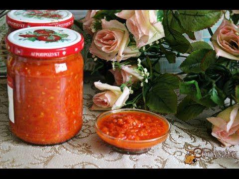 Острый томатный соус со сладким перцем на зиму - YouTube