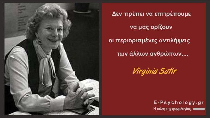 #satir #e-psychology.gr #psychology Αμερικανή ψυχοθεραπεύτρια ιδιαίτερα γνωστή για την προσέγγισή της στην οικογενειακή θεραπεία και για την προσφορά της στον τομέα της οικογενειακής ανασυγκρότησης. Συχνά, περιγράφεται ως η μητέρα της οικογενειακής θεραπείας.