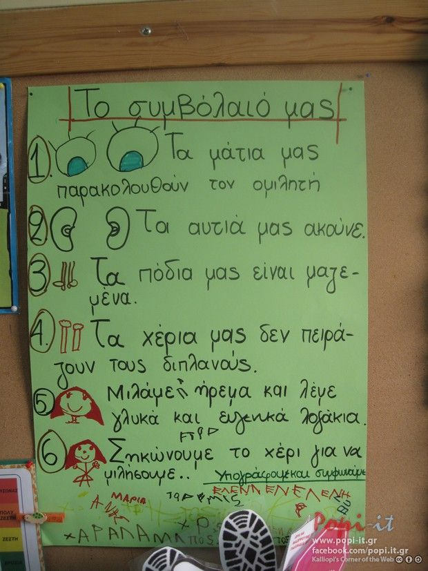 Photo by article : Δημιουργία κανόνων τάξης   Βήματα για τη ζωή by www.popi it.gr,  tags : φιλοφρονήσεις βοηθών συμφωνία συμβόλαιο πρόγραμμα πίνακας βοηθού παιχνίδια ρόλων παιδιά νηπιαγωγός νηπιαγωγείο λίστα φιλοφρονήσεων κουνελάκι κανόνες τάξης κανόνες ηρεμία διαχείριση ταξης γλυκά λογάκια βραβείο βοηθού βραβείο βήματα για τη ζωή βατραχάκι rules kindergarten teacher kindergarten compliment class rules certificate awards of helper