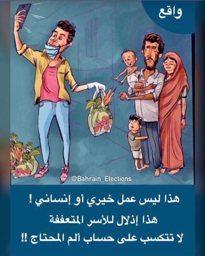 هذا واقع للاسف هذا ليس عمل خيري أو أنساني هذا إذلال للأسر المتعففة لا تتكسب على ألم المحتاج رمضان كريم Bahrain Election