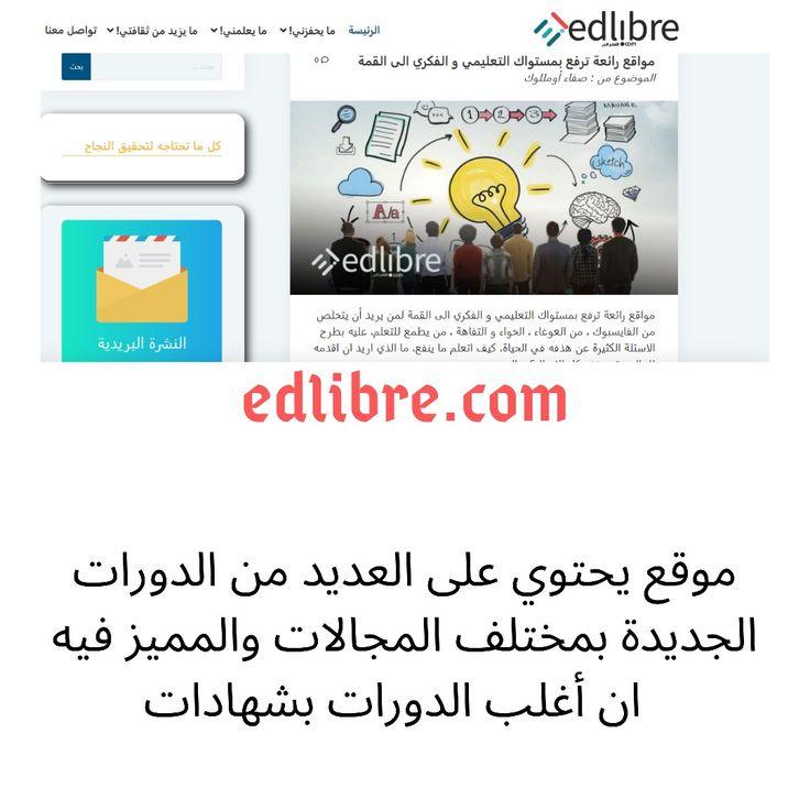 Edilbre Com Learning Websites Learning Education