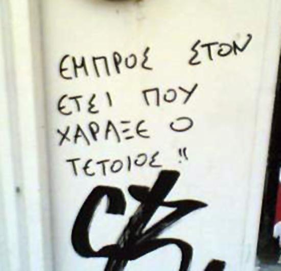 Τρελές ατάκες σε ταμπέλες! Ά ρε Έλληνα ατακαδόρε! - aggoureos.com