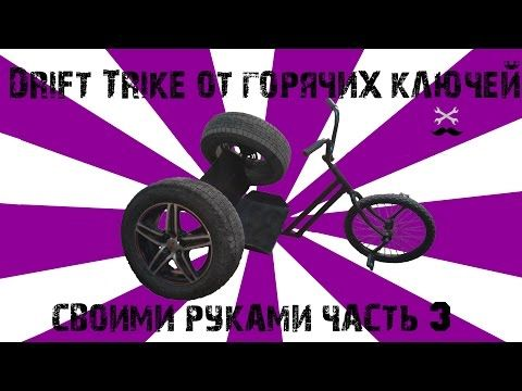 """Show Drift Trike"" своими руками часть 3 - YouTube"
