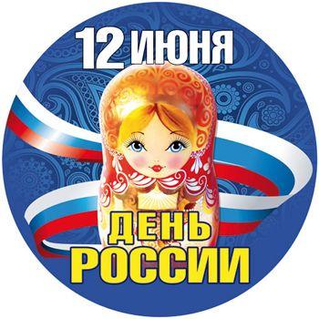 Поздравления с Днём России 12 июня в стихах