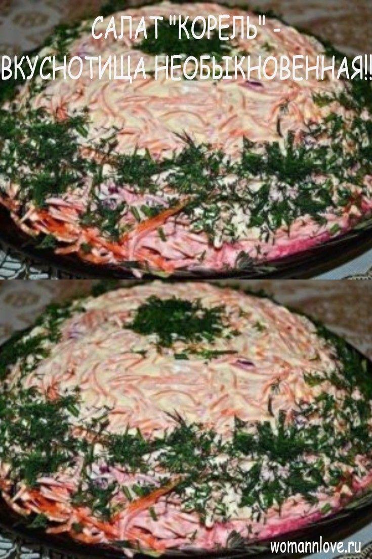 салат корель рецепт с фото пергамента