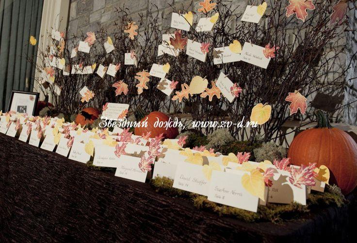 Рассадка гостей на осенней свадьбе