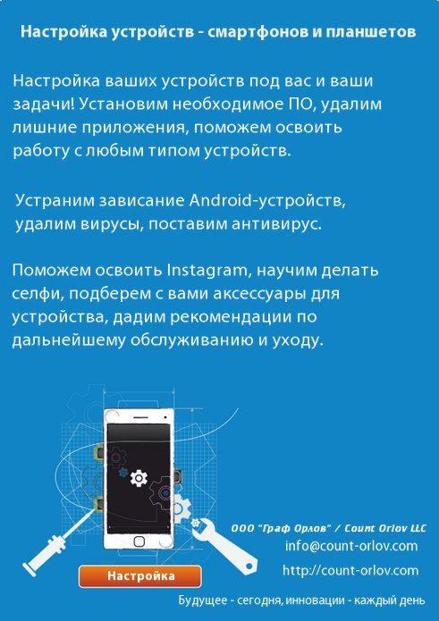"""Предлагаем вам услугу """"Настройка мобильных устройств"""":  — специальная услуга для смартфонов, планшетов, фитнес-браслетов, и коммукатор-часов.   http://count-orlov.com/setting-up-mobile-devices/"""