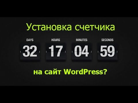 Как установить счетчик на сайт WordPress