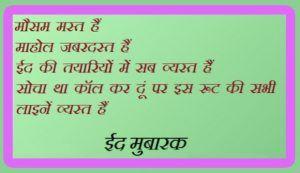 Eid Mubarak Shayari Hindi Cards