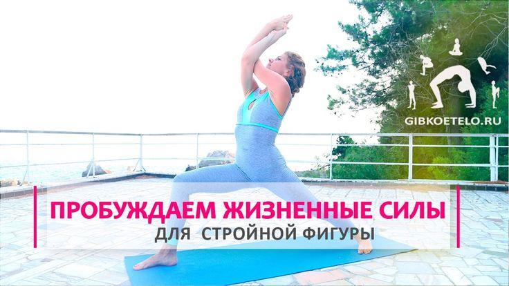 Пробуждаем жизненные силы / Комплекс для СТРОЙНОЙ ФИГУРЫ