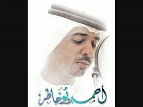 أحمد بو خاطر - نسيم الشوق