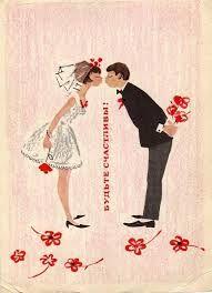 Картинки по запросу открытка с днем свадьбы