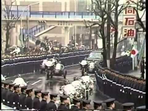 Showa Emperor Funeral, 1989,しょわ てんの ふねる。1989