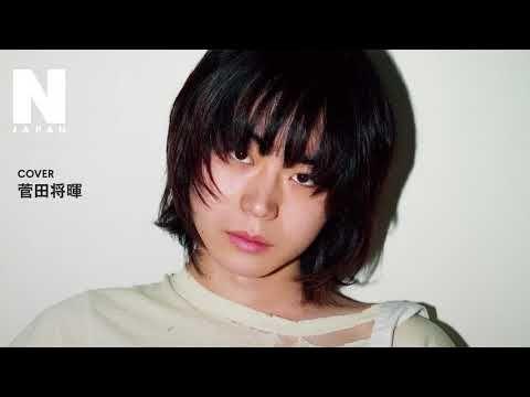 【菅田くんからプロフィールムービー到着!】1月27日(土)発売のNYLON JAPAN3月号は#菅田将暉 がNYLON史上初のメンズ単独Wカバー、カバーストーリー24Pに登場♡ - YouTube