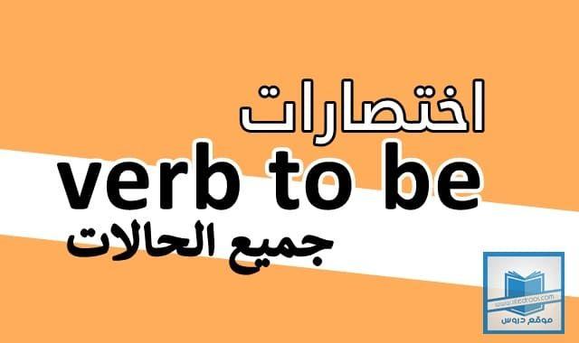 اختصارات Verb To Be جميع الحالات I M Aren T Isn T Wasn T Verb Tech Company Logos Company Logo