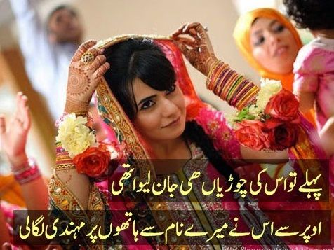 Mehndi Quotes For Him : Best mehndi poetry images