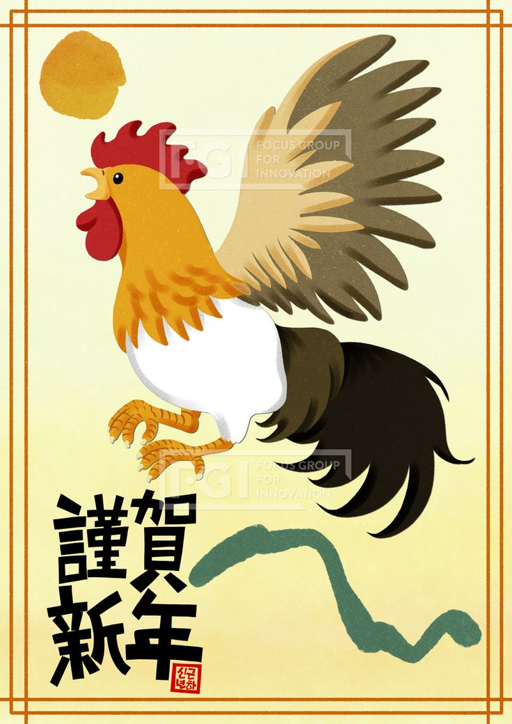 SPAI171, 프리진, 일러스트, 새해, 동물, 에프지아이, 붉은닭의해, 캐릭터, 2017, 2017년, 신년, 붉은닭, 닭, 정유년, 풍경, 전통, 배경, 암컷, 수컷, 연하장, 일러스트, 장식, 전통풍경, 닭캐릭터, 조류, 근하신년, 타이포그래피, 텍스트, 새해복, 해, 날고있는, 산, 한마리, illust, illustration #유토이미지 #프리진 #utoimage #freegine 20133828