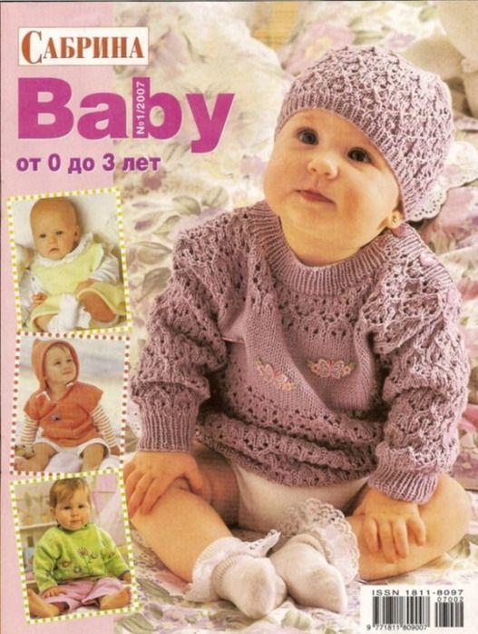 Сабрина baby 1-2007. Обсуждение на LiveInternet - Российский Сервис Онлайн-Дневников