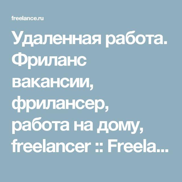 Работа на фрилансе пенза удаленная работа колл-центр украина