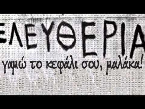 Μάνος Λοίζος - Ο Δρόμος (είχε την δική του ιστορία) - YouTube