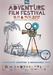 Κινηματογραφική Λέσχη Πεύκης: 4ο Adventure Film Festival