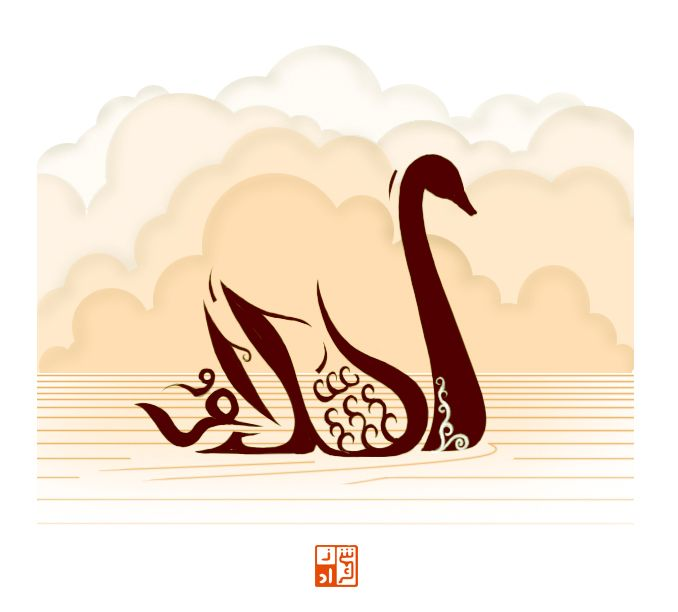 """""""Calligraphy 8"""" by Sheharzad-Arshad on deviantART. Religious calligraphy. These are names used for Allah. They are used to describe the qualities of Allah in the Quran. This one is pronounced As-Salaam (The Source of Peace)."""