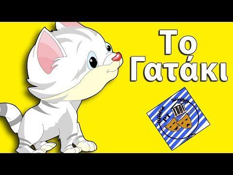 Το Γατάκι   παιδικά τραγούδια ελληνικά   Paidika Tragoudia Greek   Greek Nursery Rhymes - YouTube