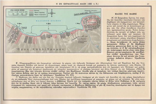 επιστολή: Ιστορικός ΑΤΛΑΣ