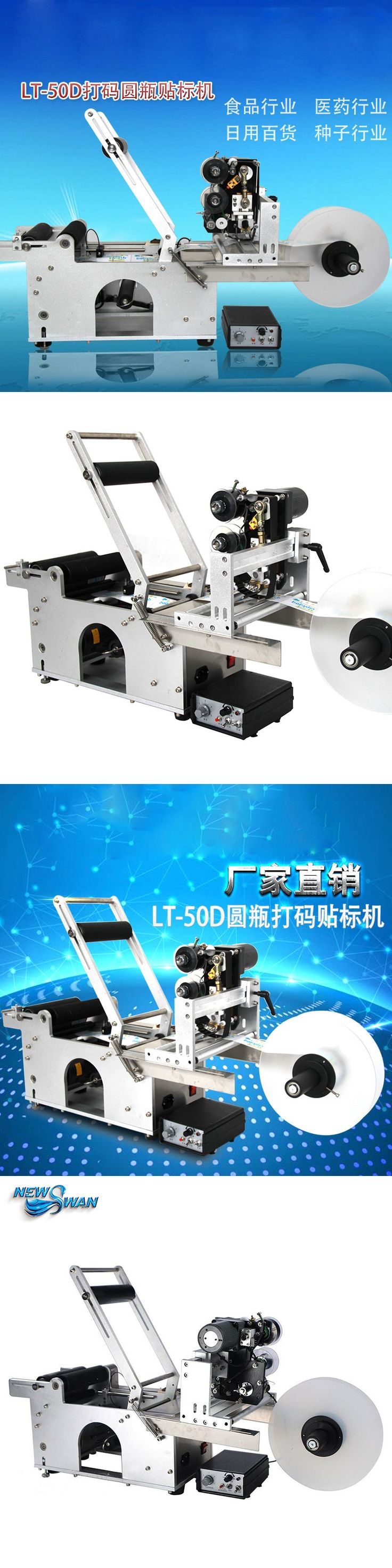 Original LT50D 25mm 150mm Sticker Printer Code The Non-drying Label Printer Semi-automatic Round Bottle Sticker Labeling Machine