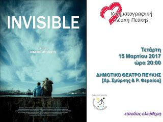 """Κινηματογραφική Λέσχη Πεύκης: 15-3-2017: """"Invisible"""""""