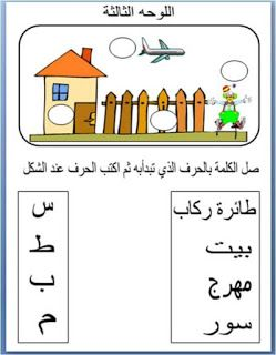 944 best images about on pinterest activity books learn arabic online and letter. Black Bedroom Furniture Sets. Home Design Ideas