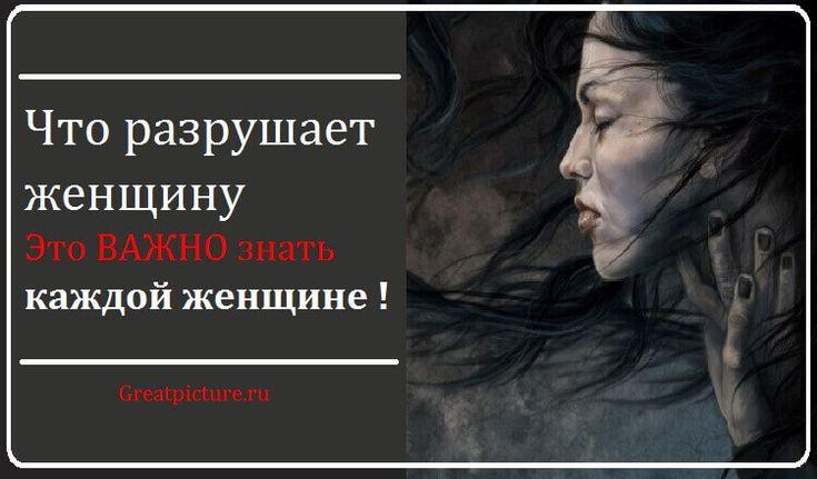 Что разрушает женщину — Это ВАЖНО знать каждой женщине ! #женщина #полезные советы #интересно #самое интересное