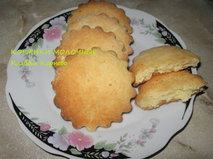 Домашняя кухня: Коржики молочные