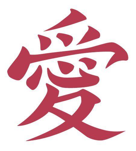 "$6.06-$0.00 Naruto Shippuden Gaara Temporary Tattoo - Naruto Shippuden: Gaara's Love Kanji Temporary Tattoo. Size: 1.25"" height. http://www.amazon.com/dp/B002BADQEO/?tag=pin2pet-20"