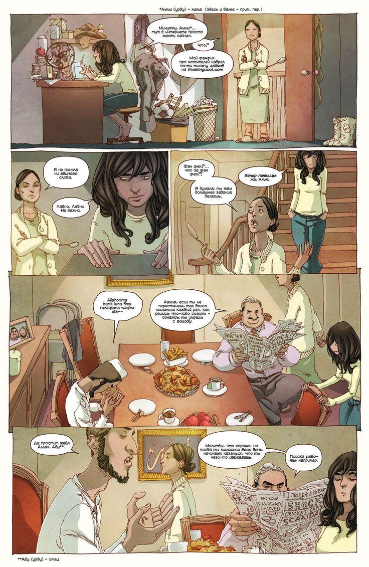Комиксы Онлайн - Мисс Марвел том 3 - # 1 - Страница №6 - Ms. Marvel vol 3 - # 1
